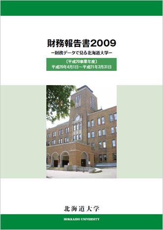 財務報告書2009 -財務データで見る北海道大学-