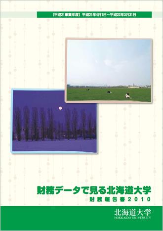 財務報告書2010 -財務データで見る北海道大学-