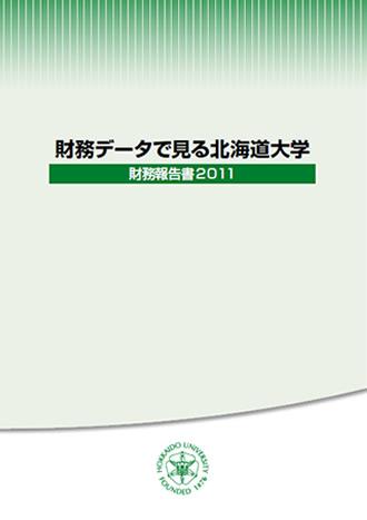 財務報告書2011 -財務データで見る北海道大学-