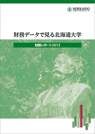 財務報告書2012 -財務データで見る北海道大学-