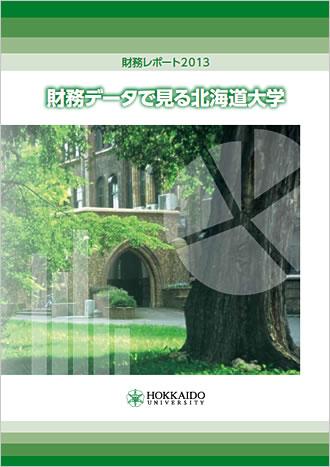 財務報告書2013 -財務データで見る北海道大学-