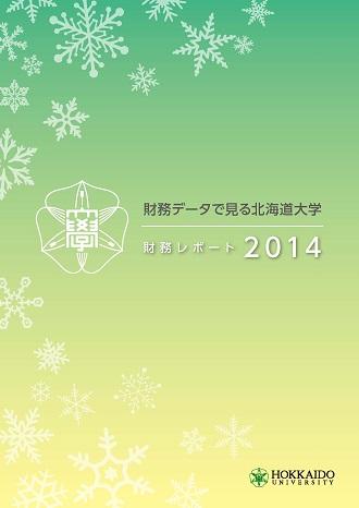 財務報告書2014 -財務データで見る北海道大学-