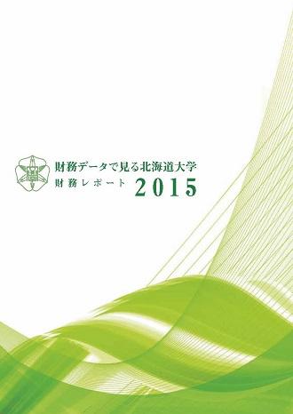 財務報告書2015 -財務データで見る北海道大学-