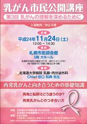 乳がん市民公開講座ポスター