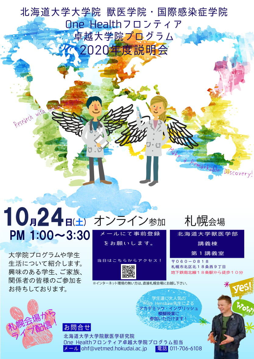 201007_event2_poster.jpg