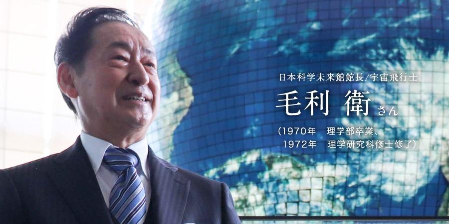 毛利 衛さん 日本科学未来館館長/宇宙飛行士 (1970年 理学部卒業 ...