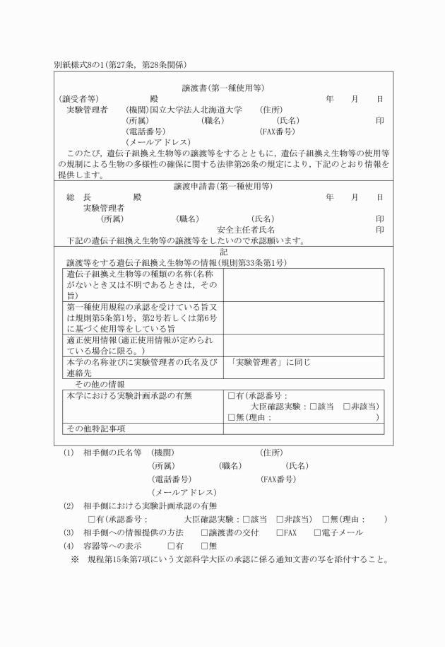 国立大学法人北海道大学遺伝子組換え実験等安全管理規程